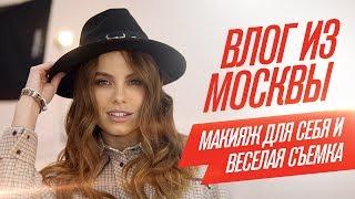 Посетила урок макияжа для себя. Снова весёлые съемки в Москве