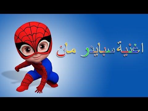 أغنية سبايدر مان - spider man | TINTON TV
