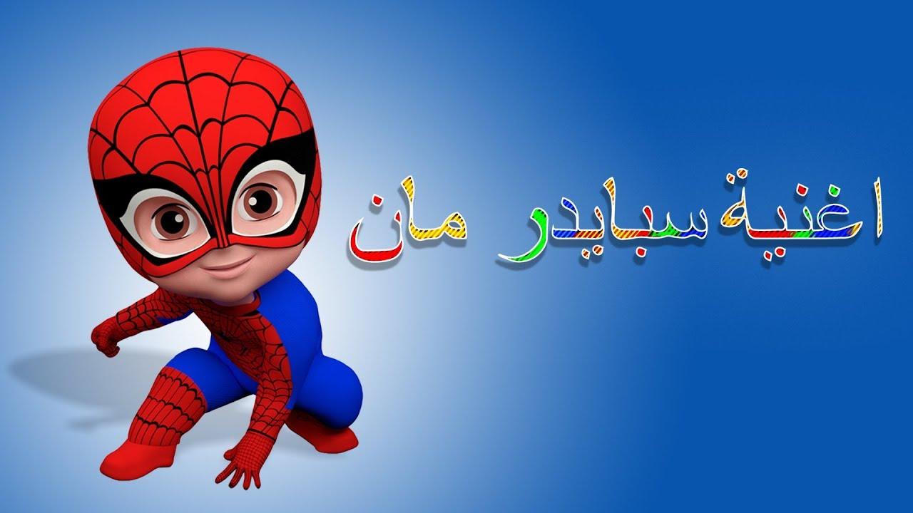 أغنية سبايدر مان Spider Man Tinton Tv Youtube