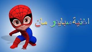 أغنية سبايدر مان - قناة وناسة - spider man