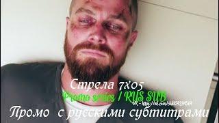Стрела 7 сезон 5 серия - Промо с русскими субтитрами // Arrow 7x05 Promo