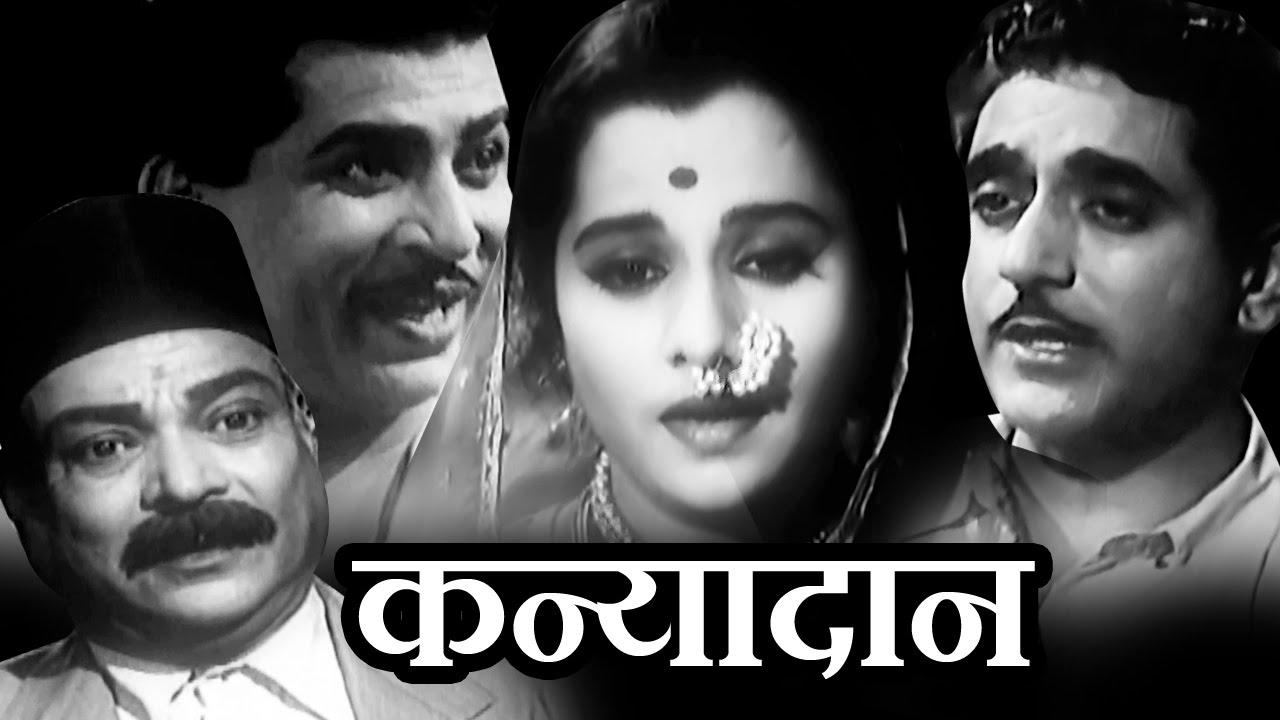 Kanyadaan  Old Classic  Marathi Full Movie - Youtube-8522