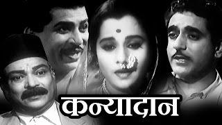 Kanyadaan | Old Classic | Marathi Full Movie