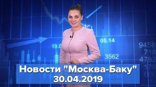 """Азербайджан создал авиабомбу с лазерным наведением. Новости """"Москва - Баку""""  30 апреля"""