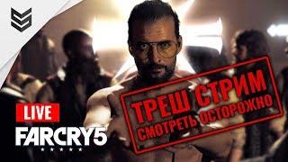 Треш стрим и немного сюжета - Far Cry 5 (Смотреть осторожно)
