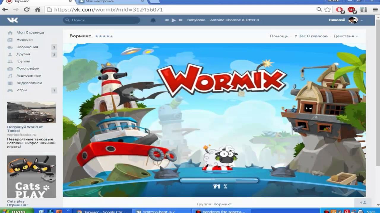 Скачать программу для накрутки игры вормикс вконтакте