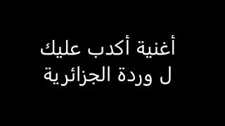 Amr Ghallab Voice - أغنية أكدب عليك ل وردة الجزائرية بصوت عمرو غلاب