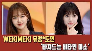 위키미키 최유정·김도연(WEKIMEKI Choi Yoo…