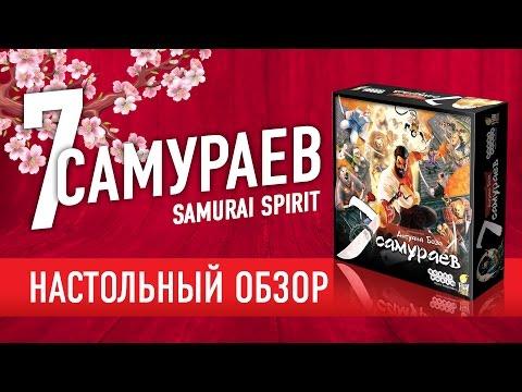 7 самураев (Samurai Spirit). Обзор настольной игры