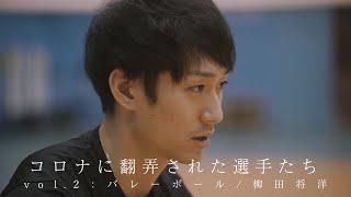 【五輪動画】2020年夏、日本の主将だった柳田将洋 1年後の悲運