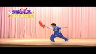 Publication Date: 2017-09-06 | Video Title: 純陽小學二十周年校慶表演:武術