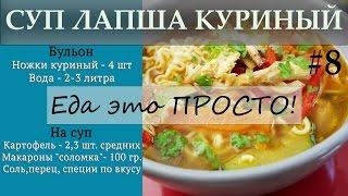 Куриный бульон (Суп) с лапшой