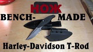 НОЖ Benchmade Harley-Davidson T-Rod ножны из кайдекса
