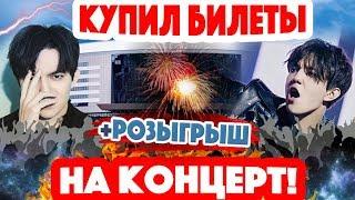 ИДУ НА КОНЦЕРТ! Димаш Кудайберген – в Минске / Как купить билеты на концерт