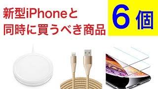 新型 iPhone XS、iPhone XS Max を買ったら同時に買うべき商品 6選 ケーブルからワイヤレス充電器まで一挙紹介! thumbnail