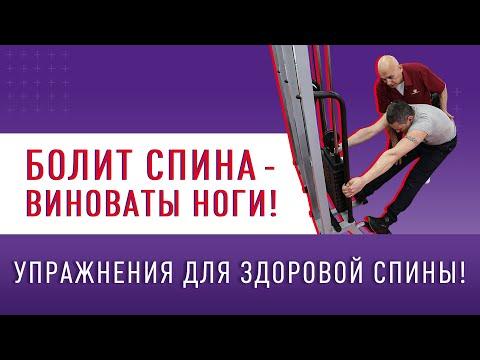 БОЛИТ СПИНА – ВИНОВАТЫ НОГИ! Упражнения для здоровой спины!