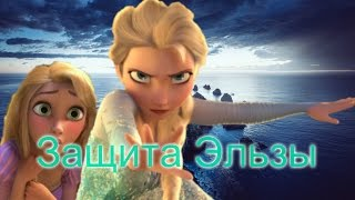 Эльза и Джек 3 СЕРИЯ || Защита Эльзы