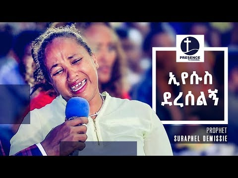 ነቢዩን የሰደበ… በመጨረሻ || AMAZING DELIVERANCE || PRESENCE TV CHANNEL || thumbnail