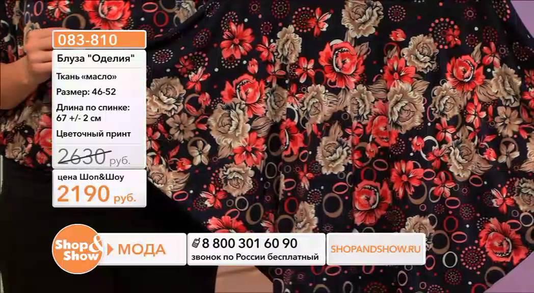 Шопшоу Ру Интернет Магазин Официальный Сайт Каталог