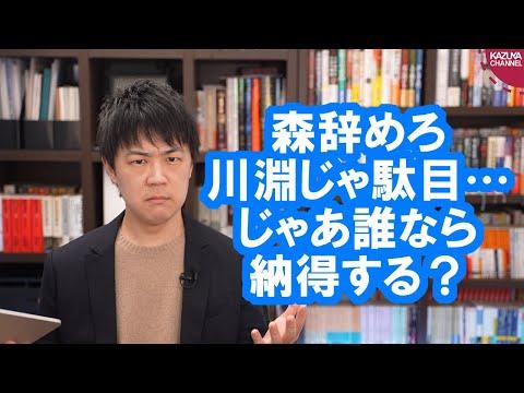 2021/02/12 「森は辞めろ!川淵は駄目だ!」←じゃあ誰ならいいんだよ
