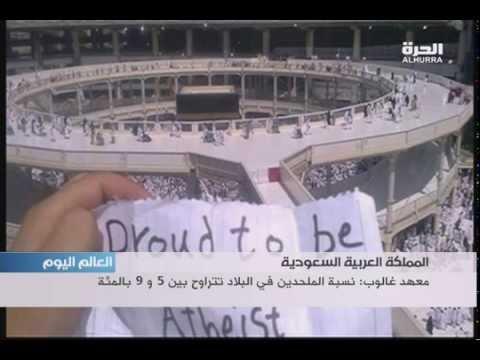 نسبة الملحدين في السعودية تتراوح بين 5 و 9 بالمئة Youtube