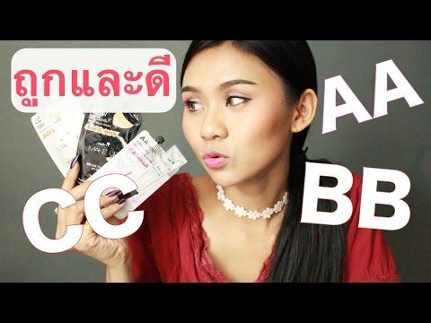 รีวิว AA BB CC Cream กับ Nami Make Up Pro รองพื้นถูกและดี