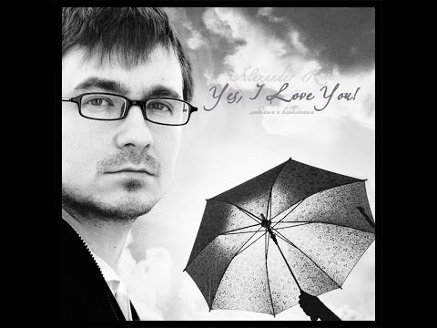 Alexander RM - Yes I Love You (2009, Only Promo)