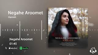 Hanieh - Negahe Aroomet ( حانیه - نگاه آرومت )