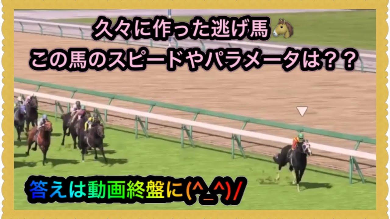 【ダビスタswitch】最強馬生産中のダビスタあるある☆「この馬のスピード(距離適性の下限)や実績をレースだけで見破ろう!」→クイズの答えは動画終盤に【種牡馬ステータスも収録】
