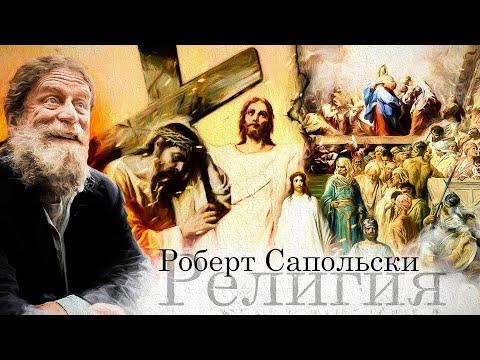 Роберт Сапольски — Биология религиозности [Vert Dider]
