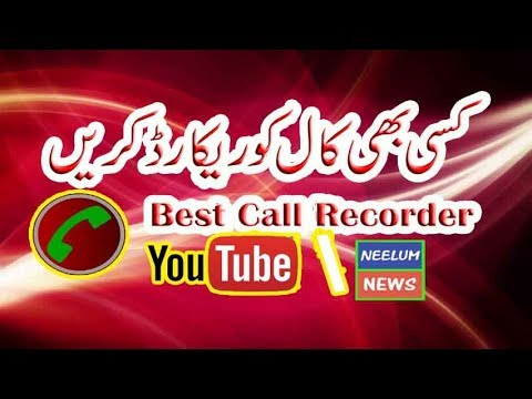 Automatic Call Recorder  | Record any call in Urdu and Hindi Video TUtorial neelum news