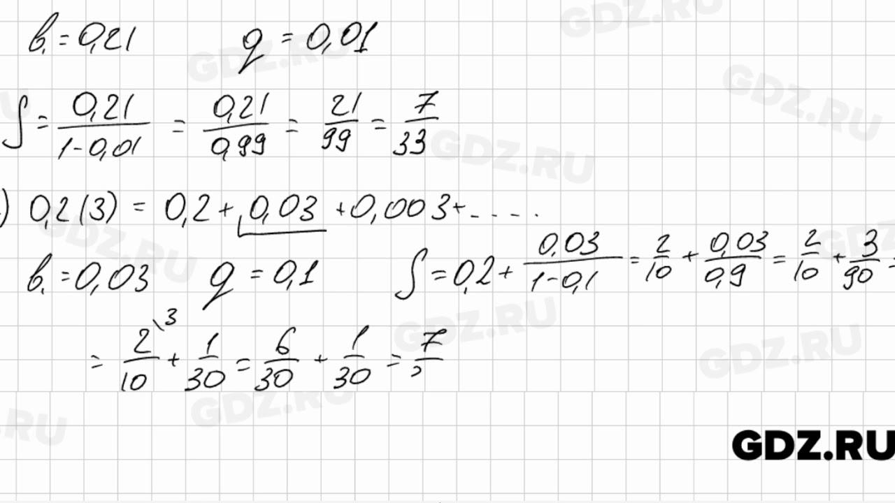 алгебре мерзляк по якир класс полонский 9 за решебник