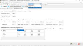 Обзор программного обеспечения RFM Фитнес-тест