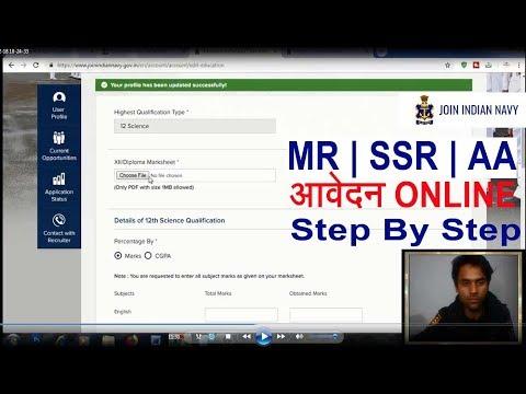 How to Apply Online Indian Navy Registration Online form 2019 MR SSR ,AA entry Samajayakya