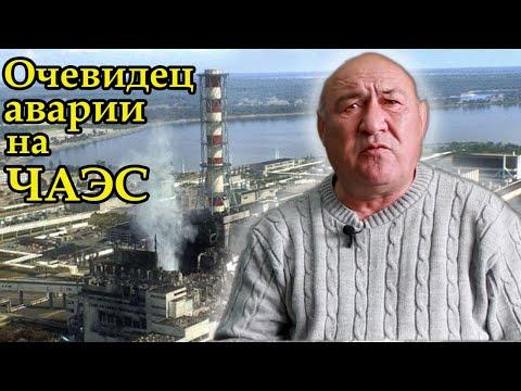 АВАРИЯ НА ЧЕРНОБЫЛЬСКОЙ АЭС: правдивый рассказ очевидца