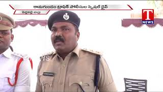Peddapally Traffic Police Conducts Special Drive and Counselling | TNews Telugu