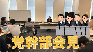 【党幹部会見】西宮市議会議員離党、ホリエモン新党など