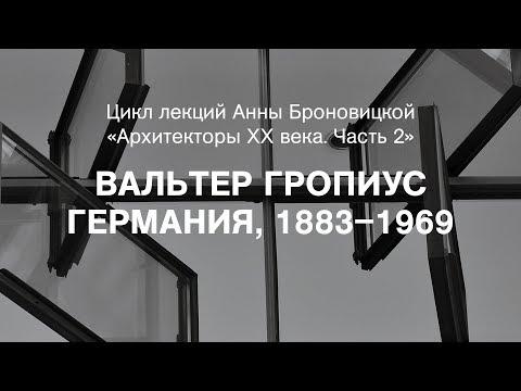 Лекция Анны Броновицкой «Вальтер Гропиус (Германия, 1883–1969)»