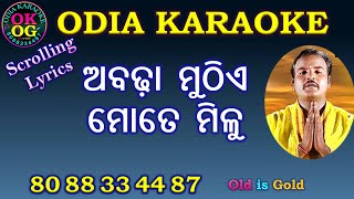 Abadha Muthie Mote Milu Karaoke with lyrics Full Odia Karaoke