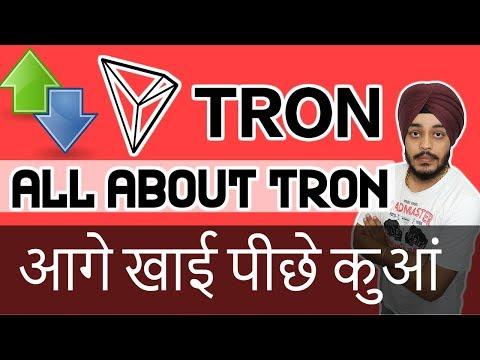 Tron Mainnet | Tron Hold or Sell | Tron मरवाएगा या 2X दे कर जाए गए