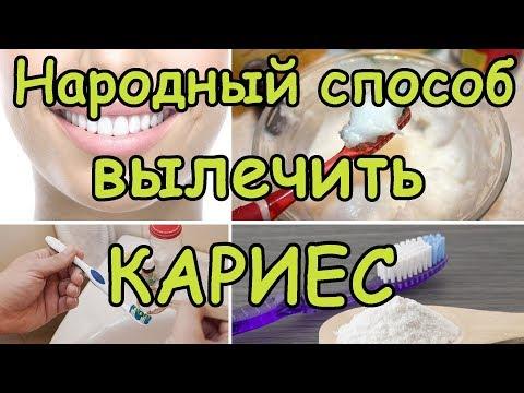 Как убрать кариес с зубов в домашних условиях