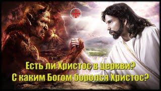 Есть ли Христос в церкви? С кем боролся Христос при жизни? (01.06.20)