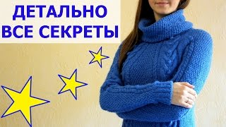 КАК СВЯЗАТЬ СВИТЕР ПО КРУГУ СНИЗУ ВВЕРХ. Вязание свитера спицами (теория)