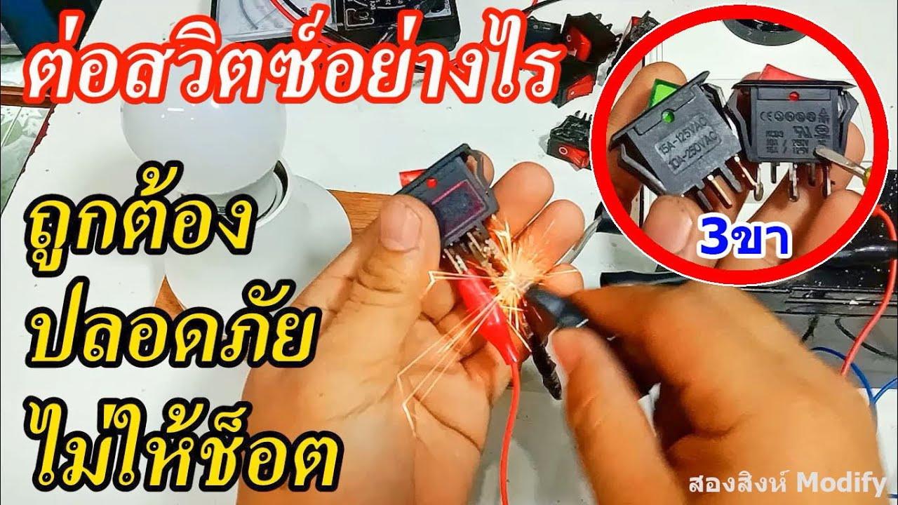 วิธีการเช็คขาสวิตซ์ และการต่อใช้งานได้อย่างถูกต้อง(How to check the power switch)