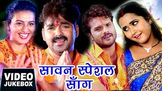 Bol Bam का सबसे हिट गाना - Pawan Singh - Khesari Lal - Sawan Special Songs 2017 - Video Jukbox