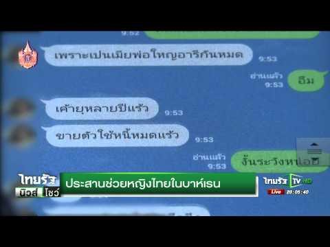 ประสานช่วยหญิงไทยในบาร์เรน