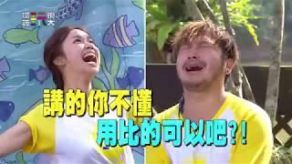 中視【綜藝玩很大】超級比一比!#203精采預告20190105