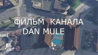 GTA V ФИЛЬМ БАНДИТ