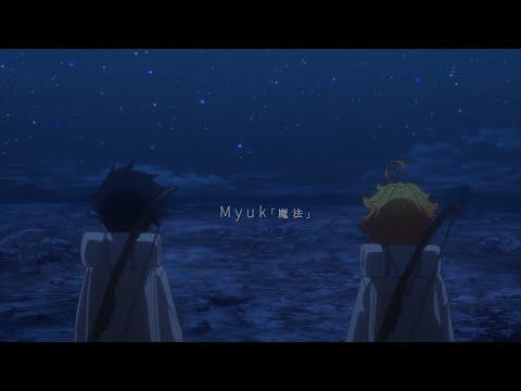Myuk – 魔法 (TVアニメ「約束のネバーランド」Season 2 Collaboration Music Video)