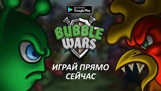 Bubble Wars